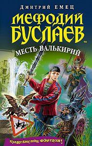 Дмитрий Емец -Месть валькирий