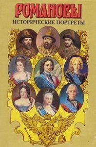 А. Сахаров (редактор) -Исторические портреты. 1613 - 1762. Михаил Федорович - Петр III