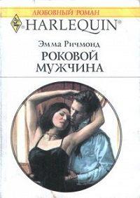 Эмма Ричмонд -Роковой мужчина