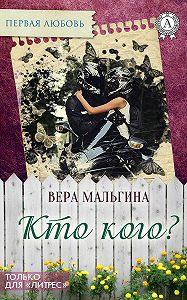 Вера Мальгина -Кто кого?