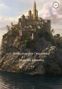 Александрина Георгиева -Эльфийка и Дракон