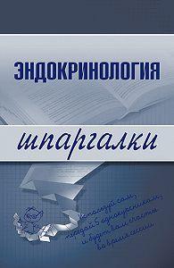 Андрей Дроздов, М. В. Дроздова - Эндокринология