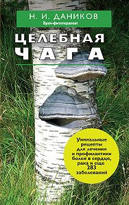 Николай Даников -Целебная чага