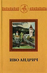 Иво Андрич -Письмо, датированное 1920 годом