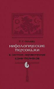 Татьяна Голева - Мифологические персонажи в системе мировоззрения коми-пермяков