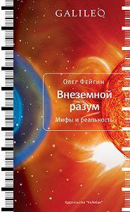 Олег Фейгин -Внеземной разум. Мифы и реальность