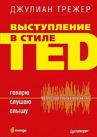 Джулиан Трежер -Выступление в стиле TED. Говорю. Слушаю. Слышу