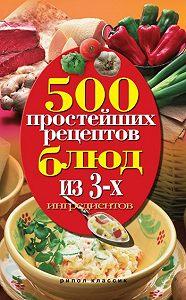 Нина Гаманюк -500 простейших рецептов блюд из 3-х ингредиентов