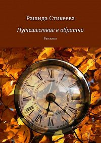 Рашида Стикеева -Путешествие в обратно