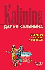 Дарья Калинина - Самба с зелеными человечками