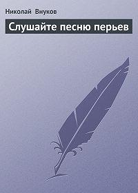 Николай Внуков -Слушайте песню перьев