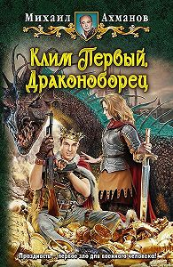 Михаил Ахманов -Клим Первый, Драконоборец