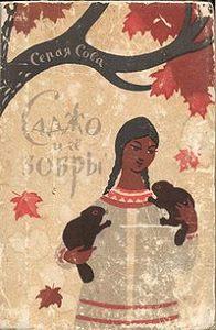 Вэши Куоннезина -Саджо и ее бобры