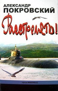 Александр Покровский -«...Расстрелять!»