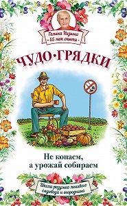 Галина Кизима -Чудо-грядки: не копаем, а урожай собираем