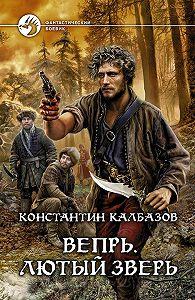 Константин Георгиевич Калбазов -Вепрь. Лютый зверь