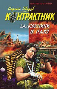 Сергей Зверев -Заложники в раю