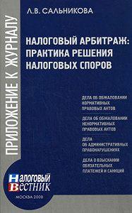 Людмила Викторовна Сальникова -Налоговый арбитраж: практика решений налоговых споров