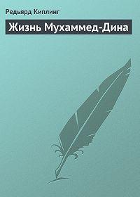 Редьярд Киплинг -Жизнь Мухаммед-Дина