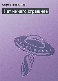 Сергей Герасимов -Нет ничего страшнее