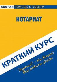 Коллектив авторов -Нотариат. Краткий курс