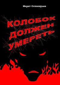 Марат Оспанкулов - Колобок должен умереть