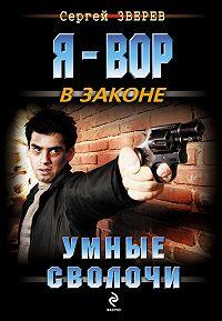 Сергей Зверев -Умные сволочи