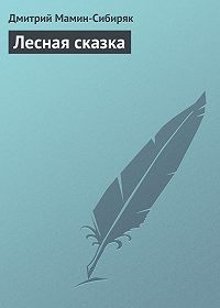 Дмитрий Мамин-Сибиряк - Лесная сказка