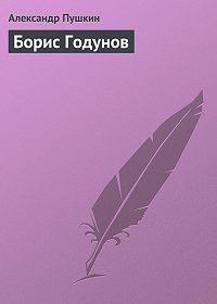 Александр Пушкин - Борис Годунов