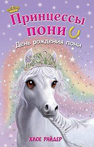 Хлое Райдер - День рождения пони