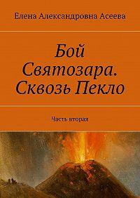 Елена Асеева -Бой Святозара. Сквозь Пекло. Часть вторая