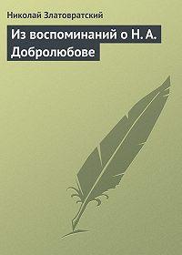 Николай Златовратский -Из воспоминаний о Н. А. Добролюбове