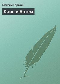 Максим Горький - Каин и Артём