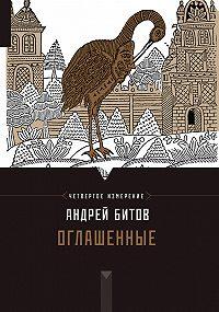 Андрей Битов - Оглашенные
