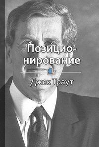 Библиотека КнигиКратко -Краткое содержание «Позиционирование: битва за умы»