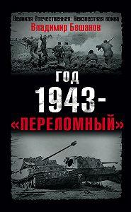 Владимир  Бешанов -Год 1943 – «переломный»