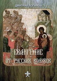 Дмитрий Логинов -Евангелие от русских волхвов
