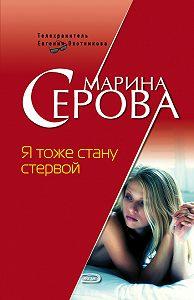 Марина Серова -Я тоже стану стервой