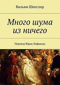 Уильям Шекспир, Вильям Шекспир - Много шума изничего