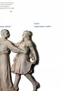 Сборник статей -СССР: Территория любви