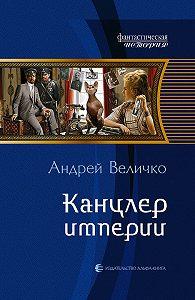 Андрей Величко -Канцлер империи