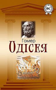 Гомер -Одісея