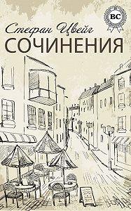 Стефан Цвейг -Сочинения