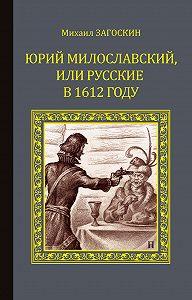 Михаил Загоскин -Юрий Милославский, или Русские в 1612 году