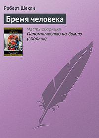 Роберт Шекли -Бремя человека