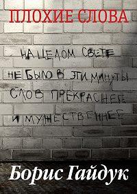 Борис Гайдук -Плохие слова (сборник)