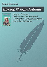 Дарья Донцова -Доктор Фанди Айболит