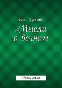 Олег Лукьянов -Мысли овечном