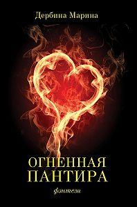 Марина Дербина -Огненная пантира. Пламя любви вечно