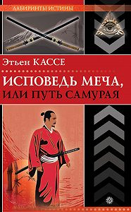 Этьен Кассе -Исповедь меча, или Путь самурая